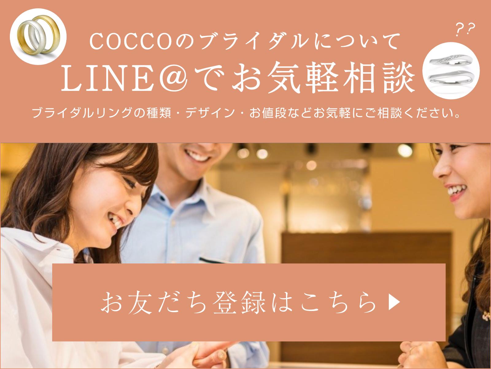 LINE@でお気軽相談