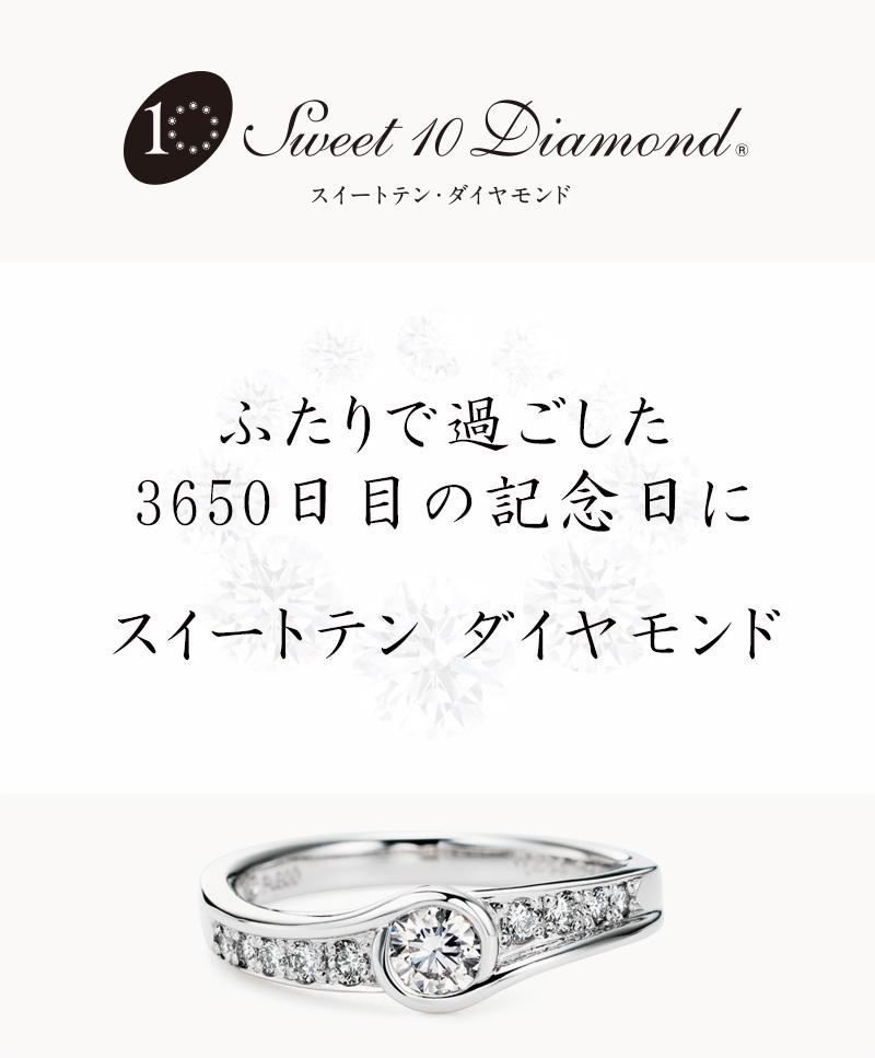 スイートテン・ダイヤモンド