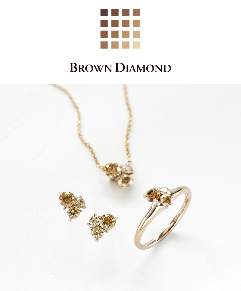 カシケイ ブラウンダイヤモンド
