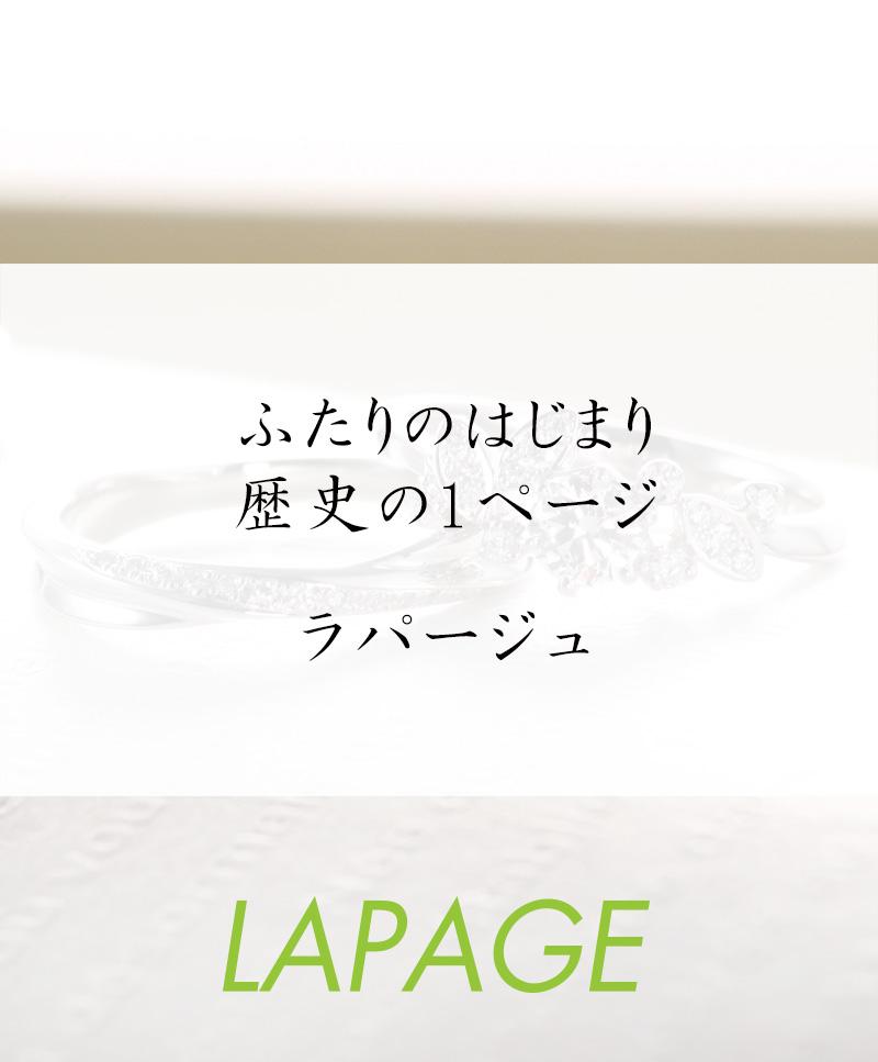ラパージュ