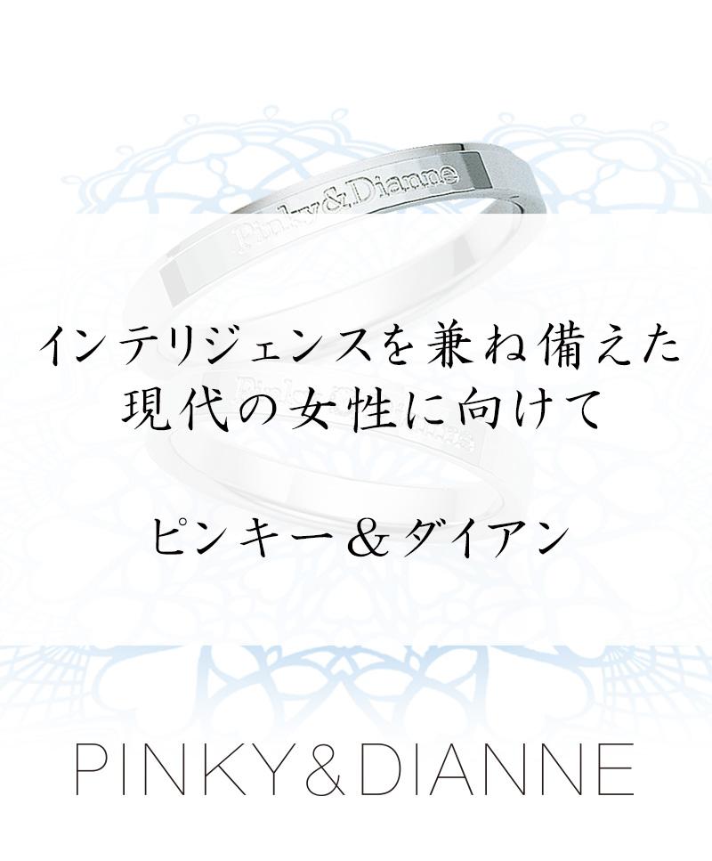 ピンキー&ダイアン