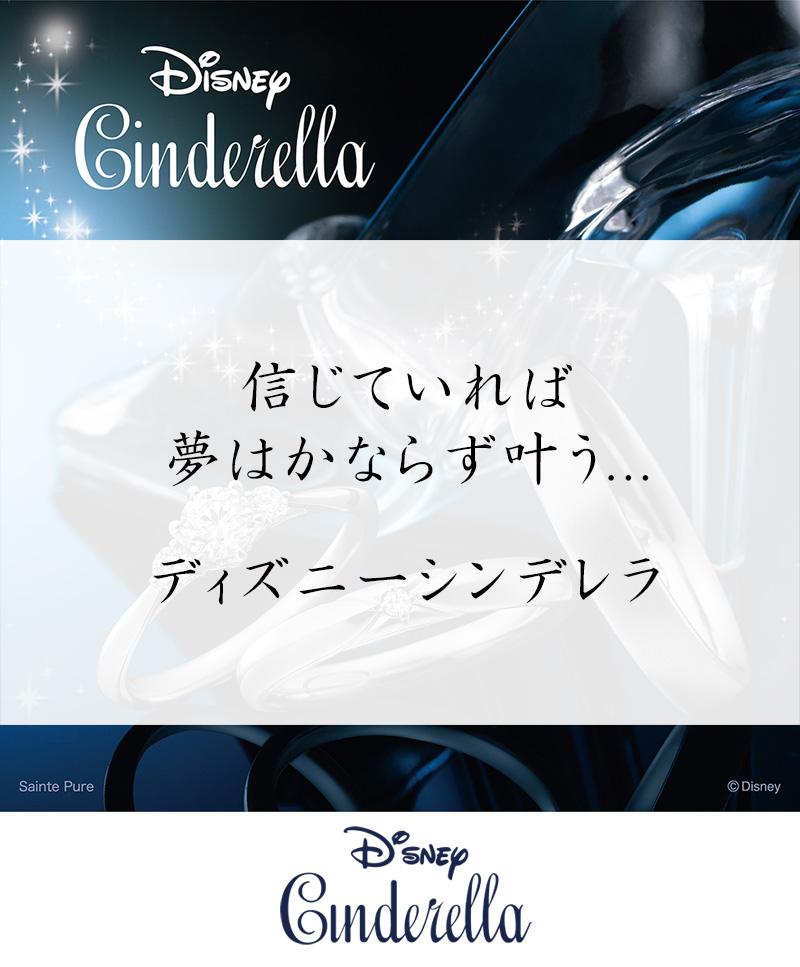 ディズニーシンデレラ2021